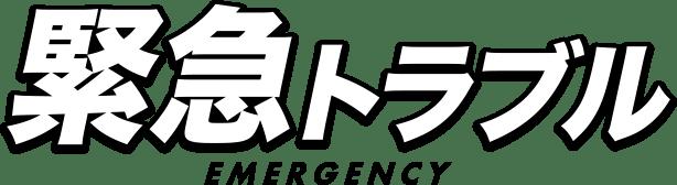 緊急トラブル