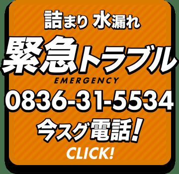 緊急トラブル今すぐ電話!