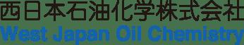 西日本石油化学株式会社